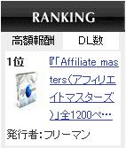 infozero-ranking