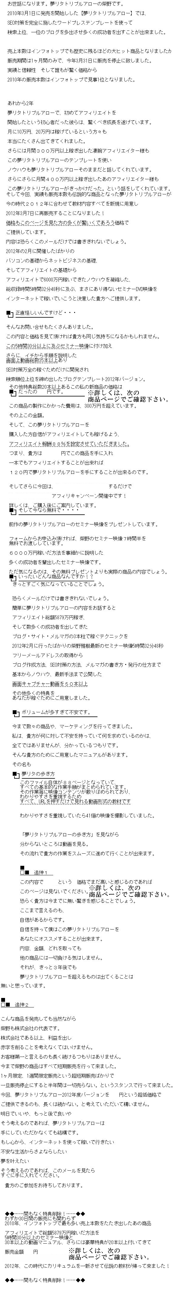 yumeshibano-1