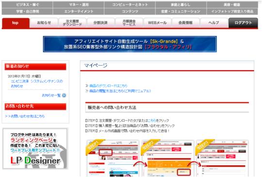 購入者マイページ