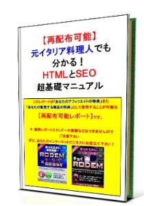 seo-html