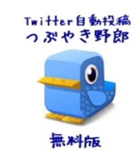 twitteehyoushi