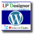 LP Designer 特典 評判 レビュー テンプレート 感想 ワードプレス